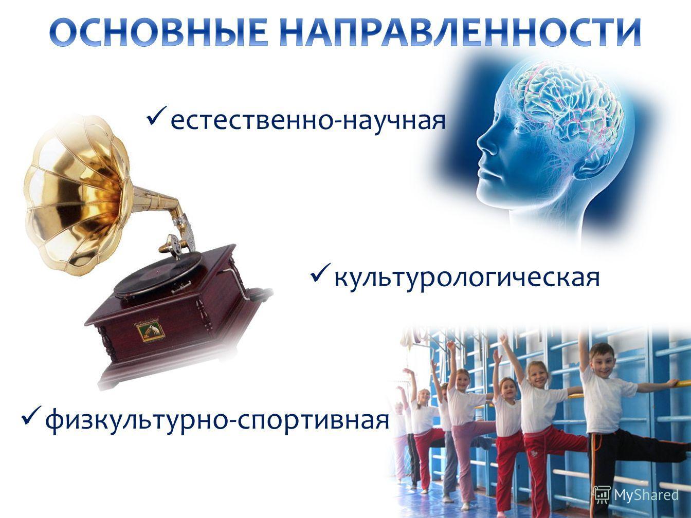 естественнонаучная физкультурно спортивная культурологическая