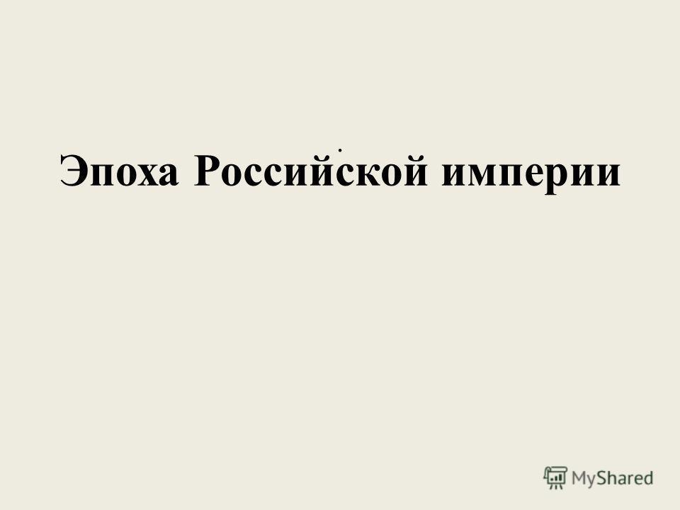 Эпоха Российской империи.
