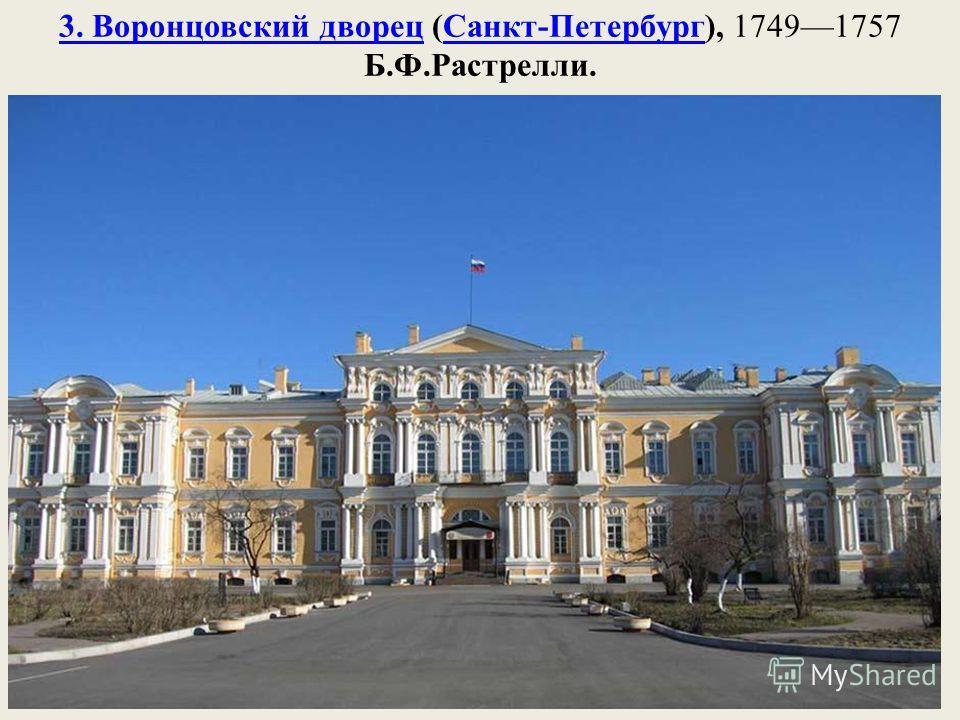 3. Воронцовский дворец 3. Воронцовский дворец (Санкт-Петербург), 17491757 Б.Ф.Растрелли.Санкт-Петербург
