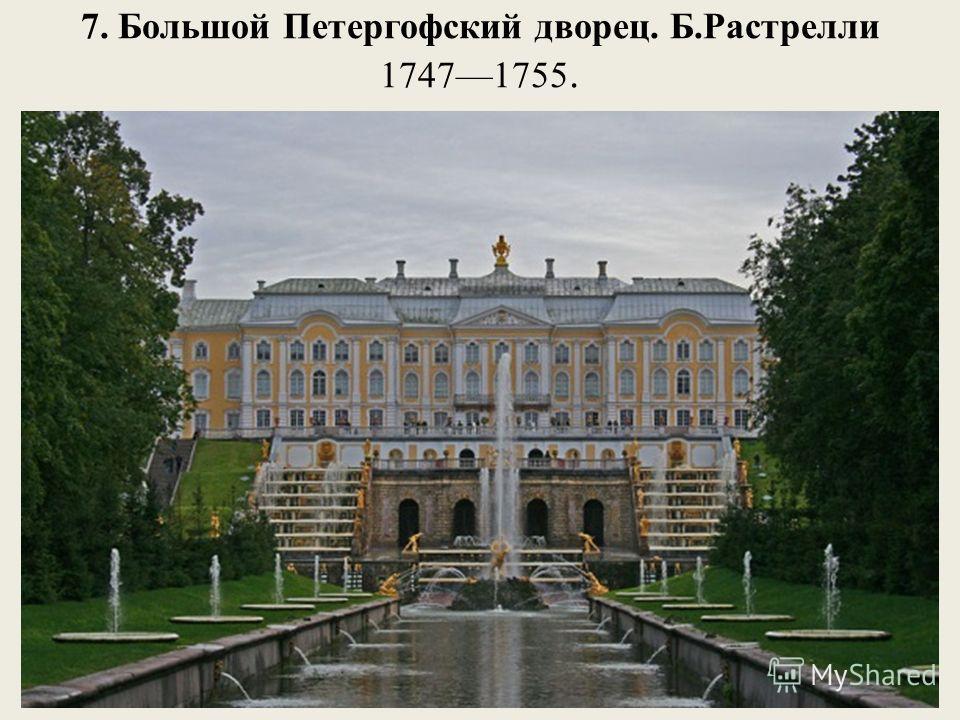 7. Большой Петергофский дворец. Б.Растрелли 17471755.