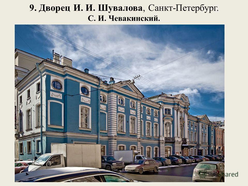 9. Дворец И. И. Шувалова, Санкт-Петербург. С. И. Чевакинский.