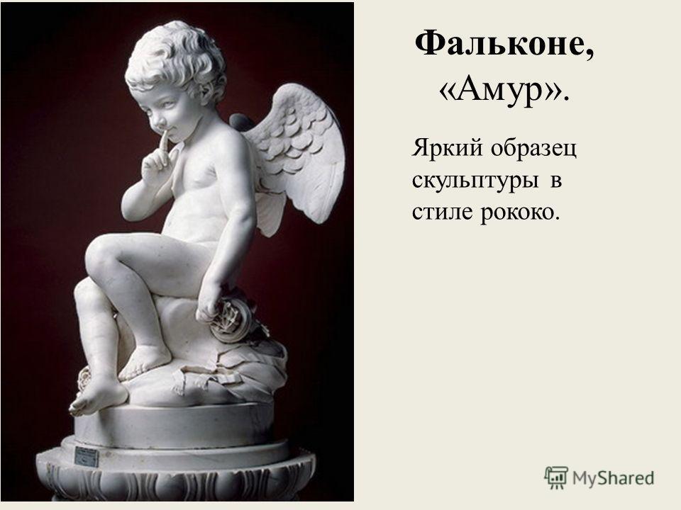 Фальконе, «Амур». Яркий образец скульптуры в стиле рококо.