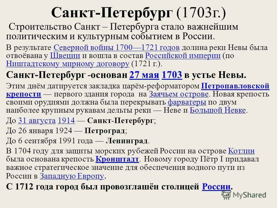 Санкт-Петербург (1703 г.) Строительство Санкт – Петербурга стало важнейшим политическим и культурным событием в России. В результате Северной войны 17001721 годов долина реки Невы была отвоёвана у Швеции и вошла в состав Российской империи (по Ништад