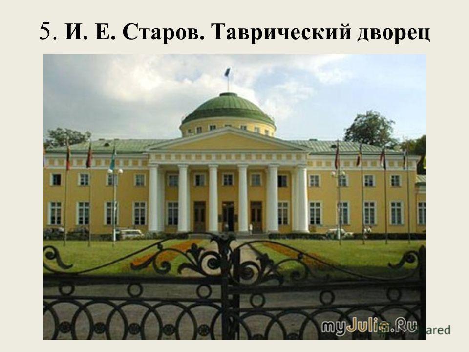 5. И. Е. Старов. Таврический дворец