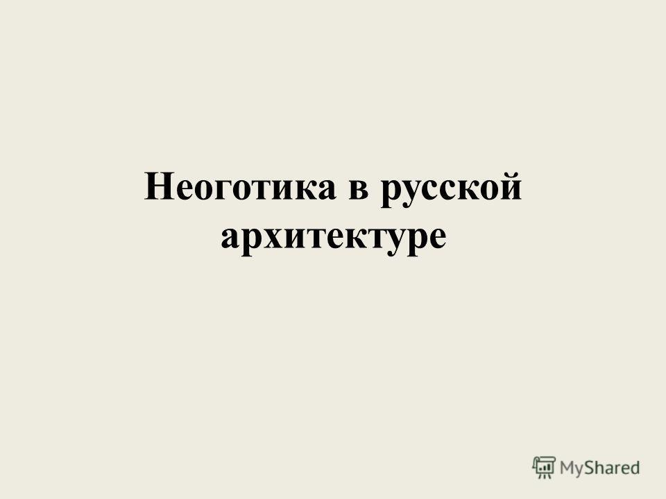 Неоготика в русской архитектуре