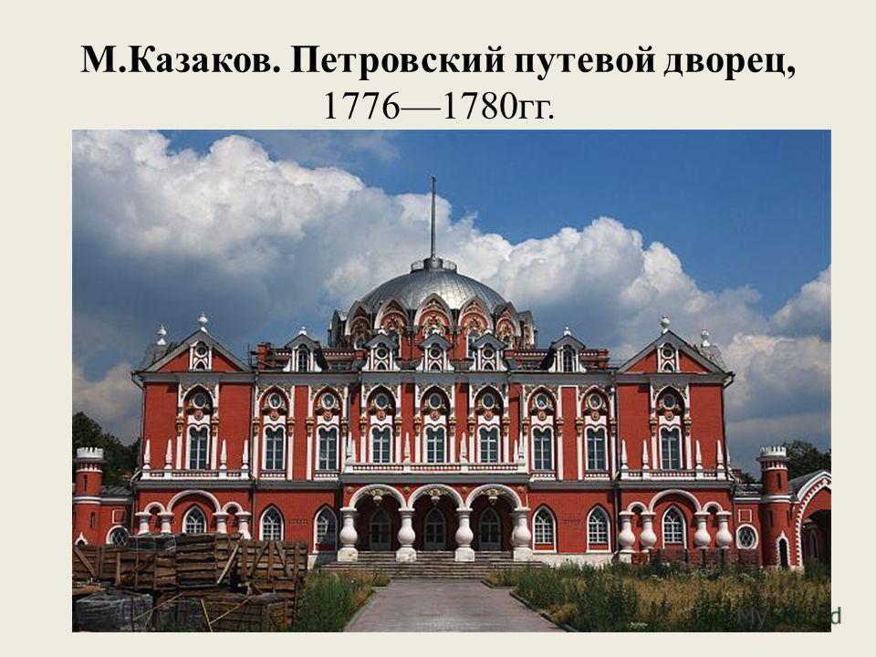 М.Казаков. Петровский путевой дворец, 17761780 гг.