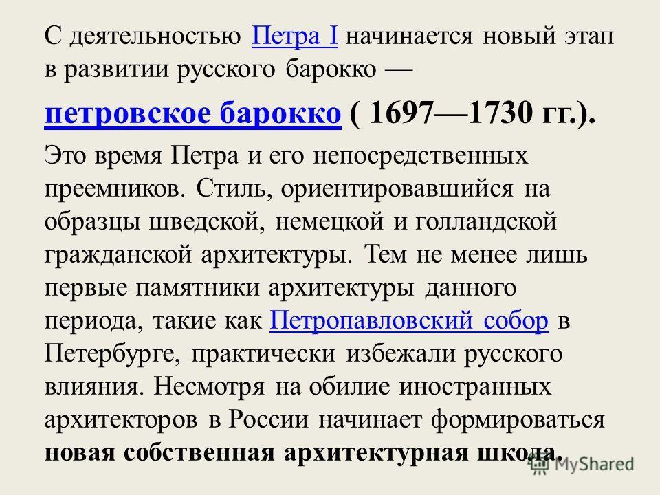 С деятельностью Петра I начинается новый этап в развитии русского барокко Петра I петровское барокко петровское барокко ( 16971730 гг.). Это время Петра и его непосредственных преемников. Стиль, ориентировавшийся на образцы шведской, немецкой и голла