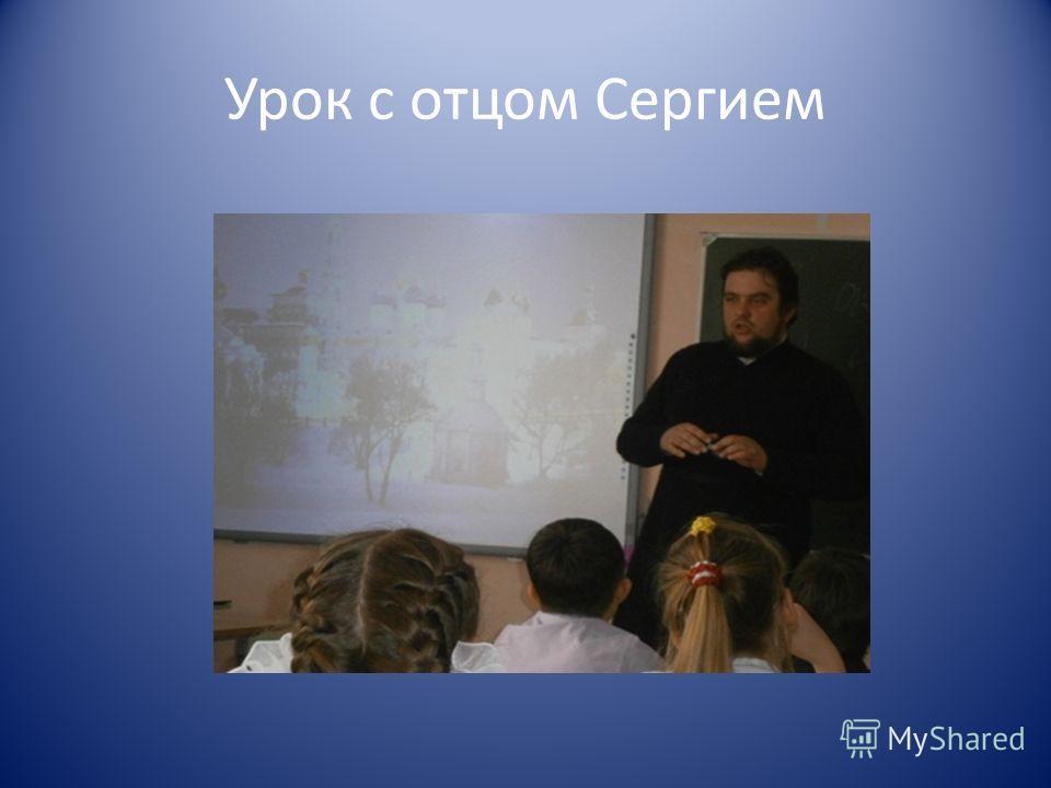 Урок с отцом Сергием