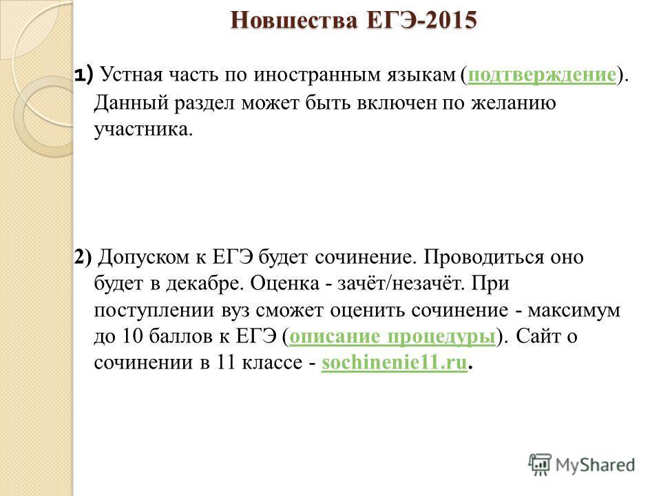 1) Устная часть по иностранным языкам (подтверждение). Данный раздел может быть включен по желанию участника.подтверждение 2) Допуском к ЕГЭ будет сочинение. Проводиться оно будет в декабре. Оценка - зачёт/незачёт. При поступлении вуз сможет оценить