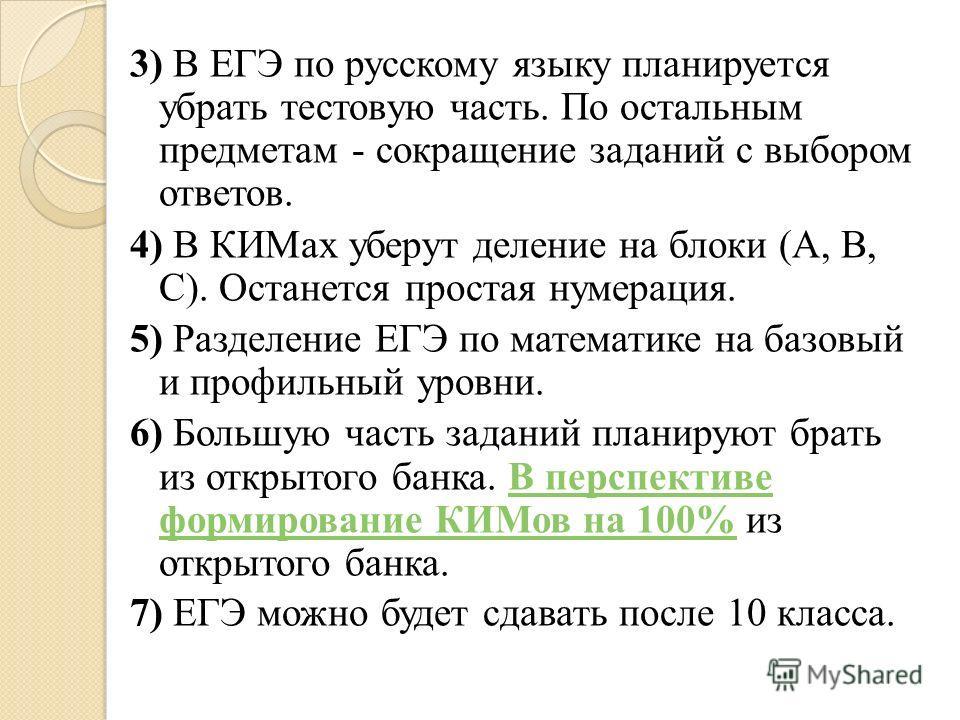 3) В ЕГЭ по русскому языку планируется убрать тестовую часть. По остальным предметам - сокращение заданий с выбором ответов. 4) В КИМах уберут деление на блоки (A, B, C). Останется простая нумерация. 5) Разделение ЕГЭ по математике на базовый и профи