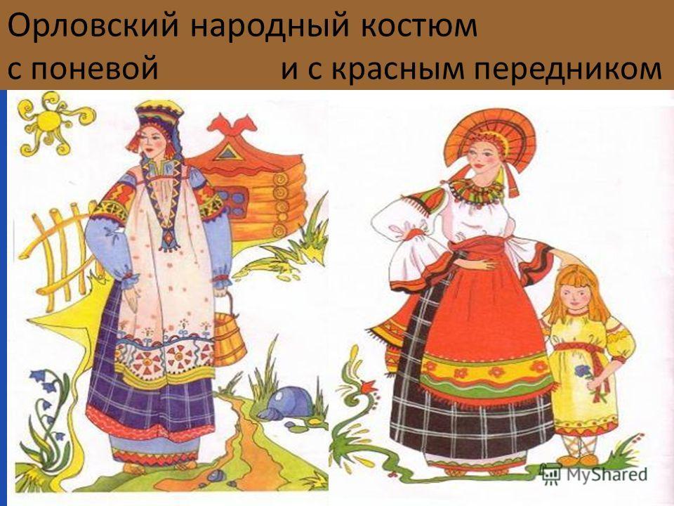 Орловский народный костюм с поневой и с красным передником