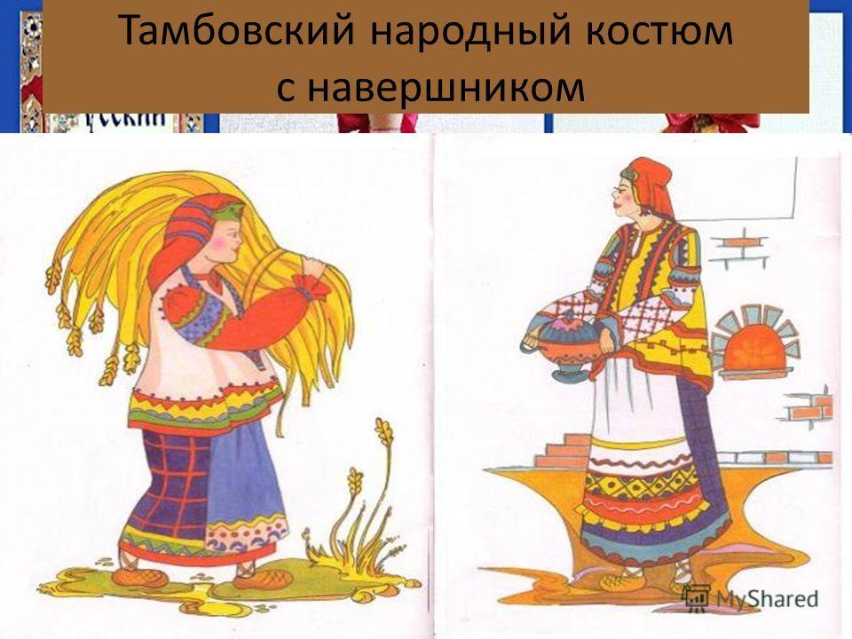 Тамбовский народный костюм с навершником