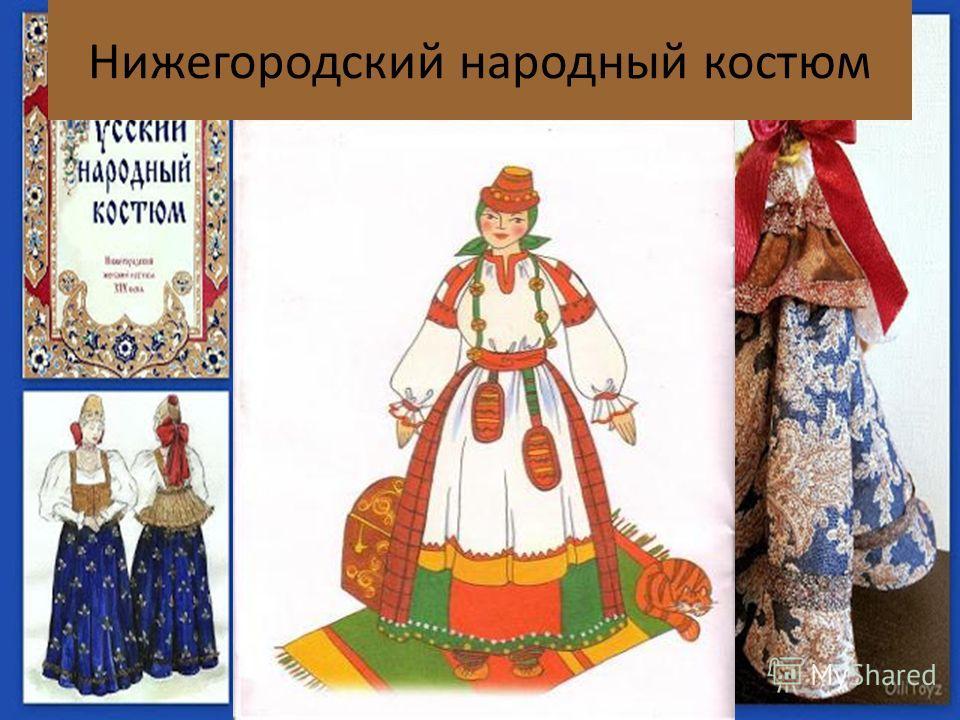 Нижегородский народный костюм