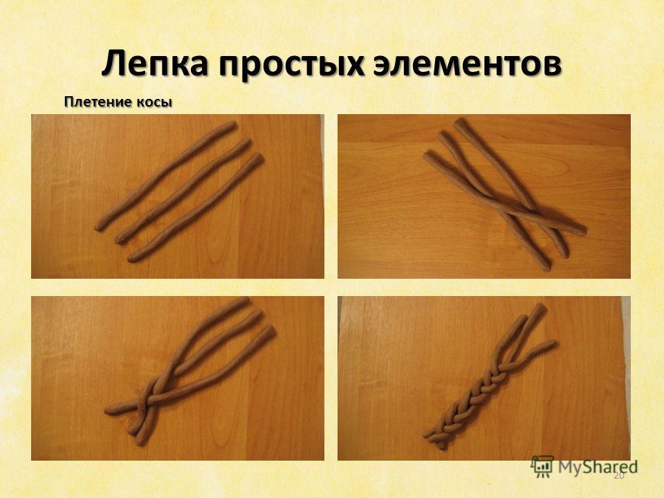 Лепка простых элементов Плетение косы 20
