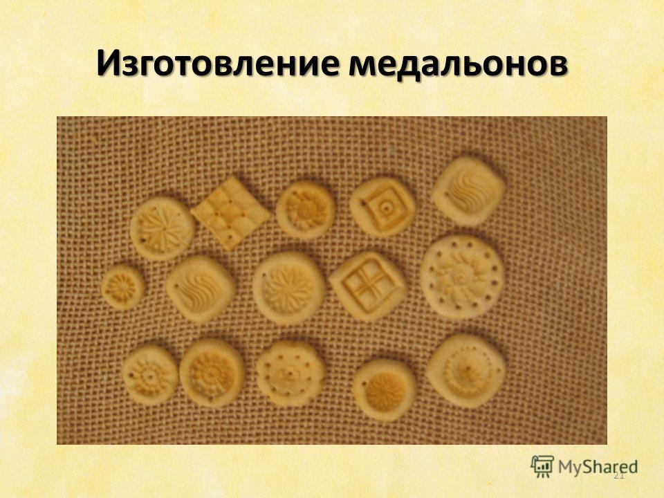 Изготовление медальонов 21