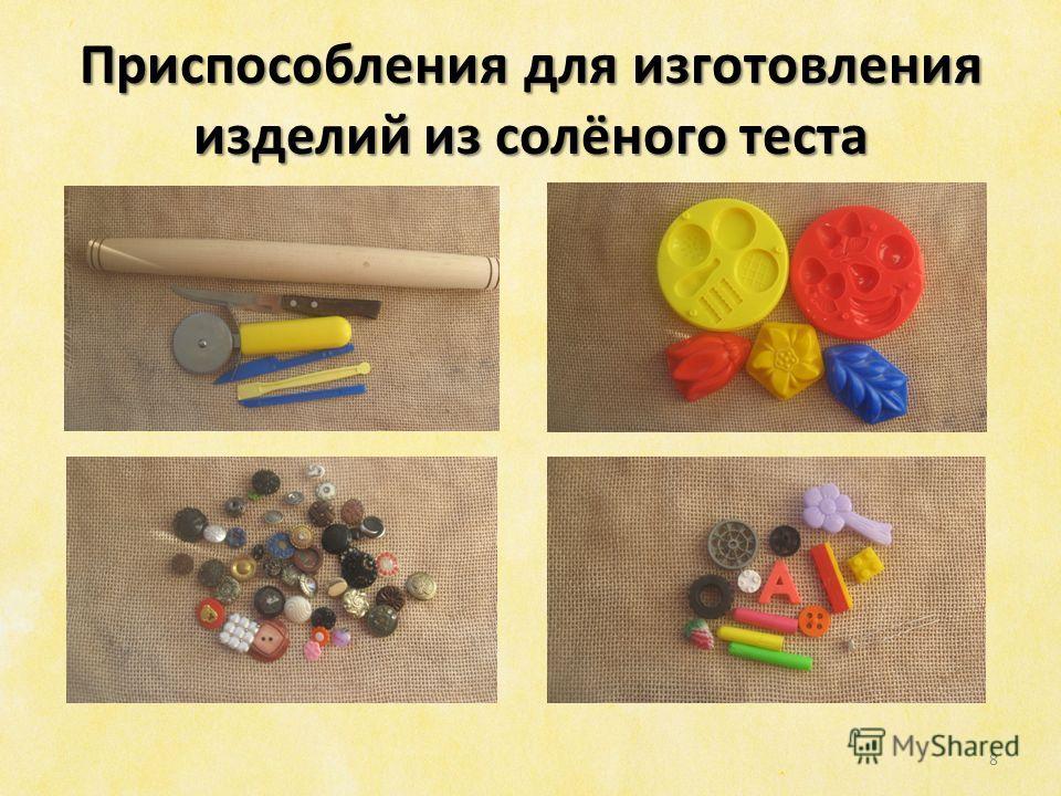Приспособления для изготовления изделий из солёного теста 8