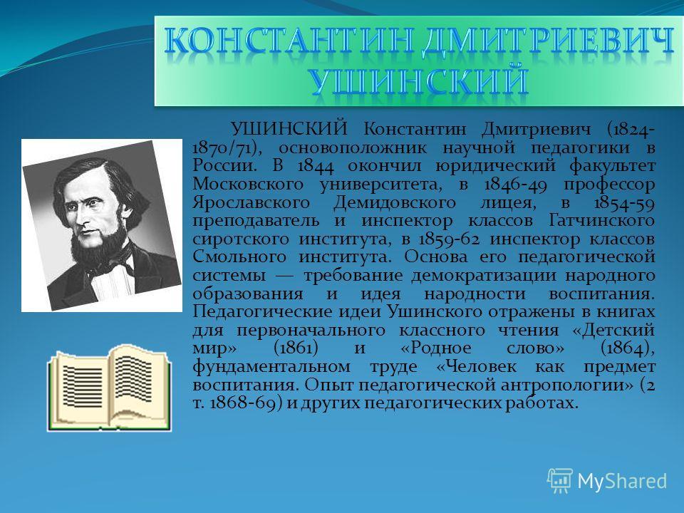 Константин ушинский появился на свет в туле 19 февраля в году в семье мелкого дворянина — отставного офицера, ветерана войны года.