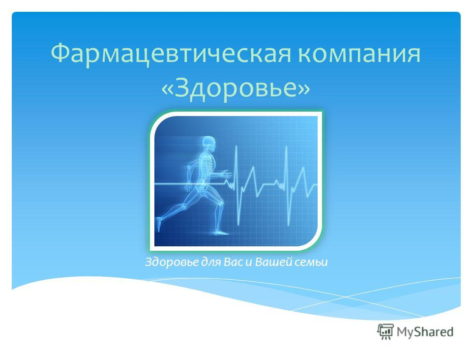 Фармацевтическая компания «Здоровье» Здоровье для Вас и Вашей семьи