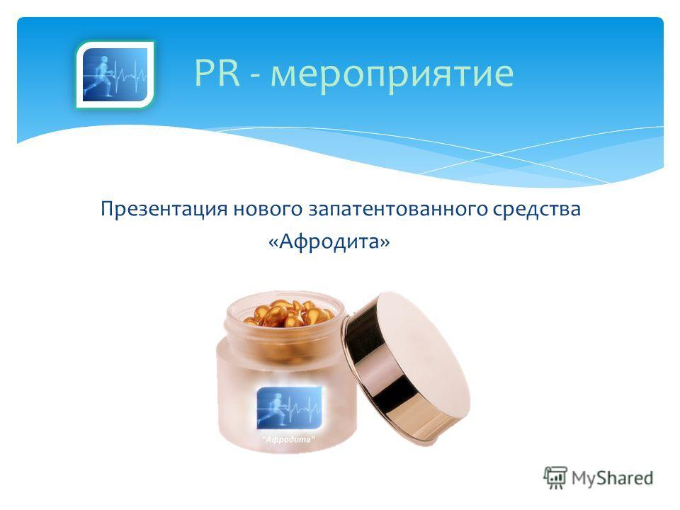 Презентация нового запатентованного средства «Афродита» PR - мероприятие
