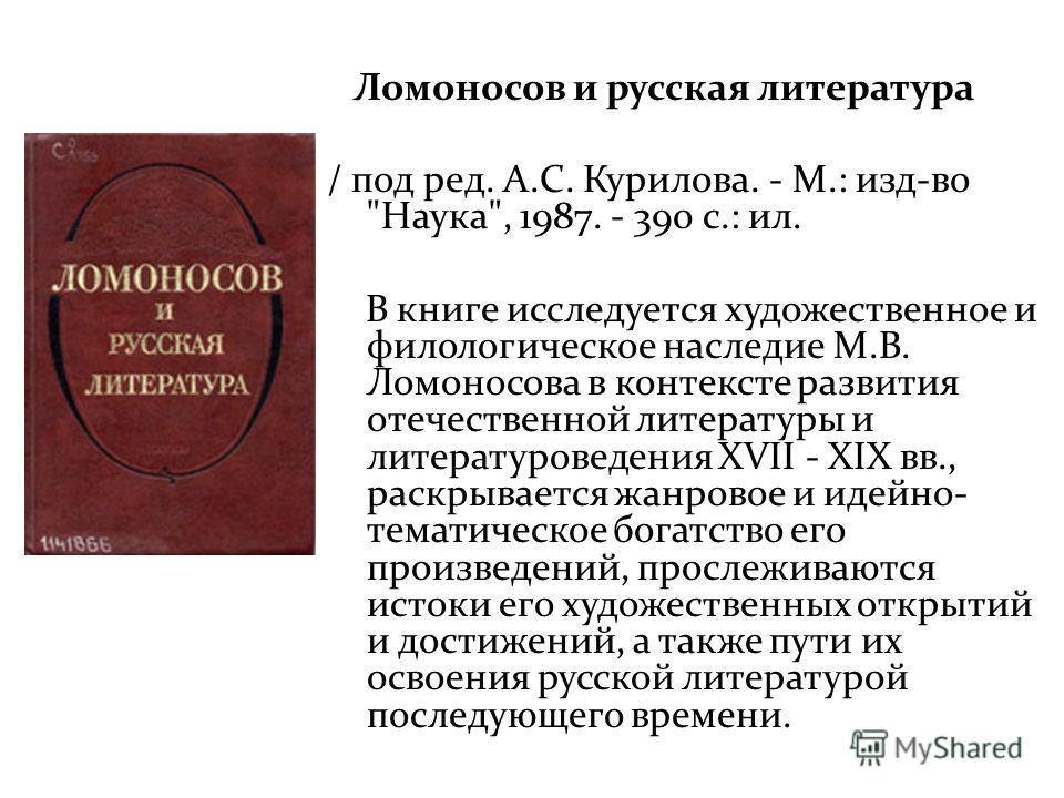 Ломоносов и русская литература / под ред. А.С. Курилова. - М.: изд-во