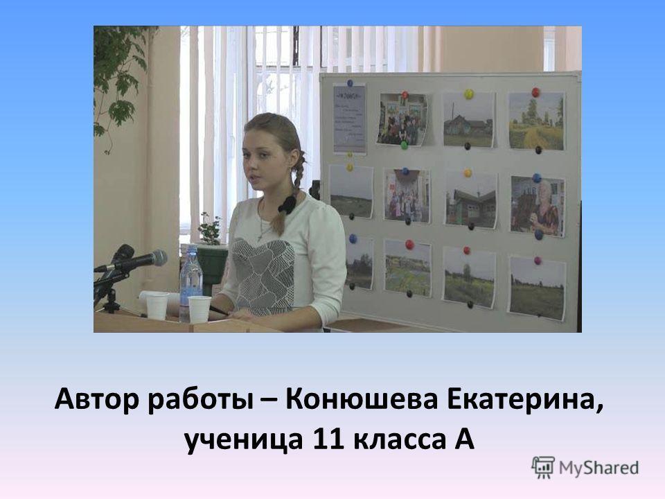 Автор работы – Конюшева Екатерина, ученица 11 класса А
