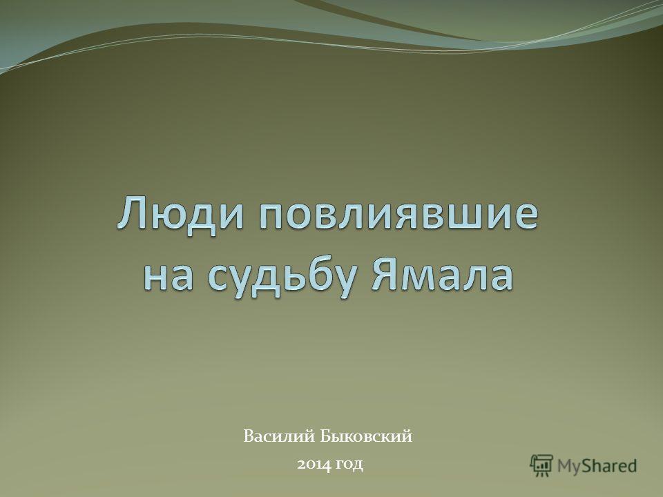Василий Быковский 2014 год