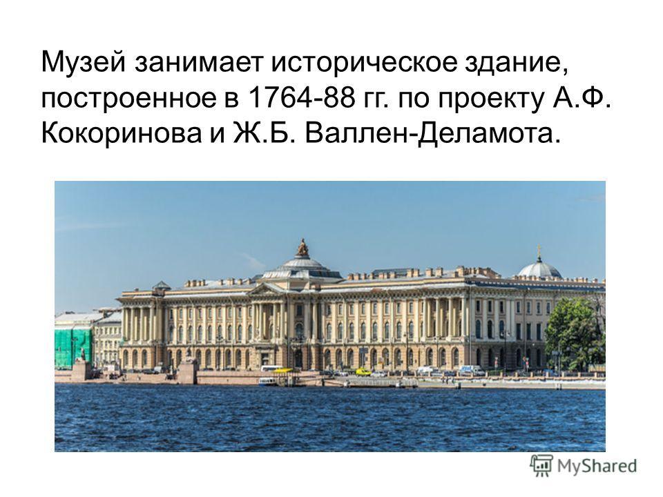 Музей занимает историческое здание, построенное в 1764-88 гг. по проекту А.Ф. Кокоринова и Ж.Б. Валлен-Деламота.