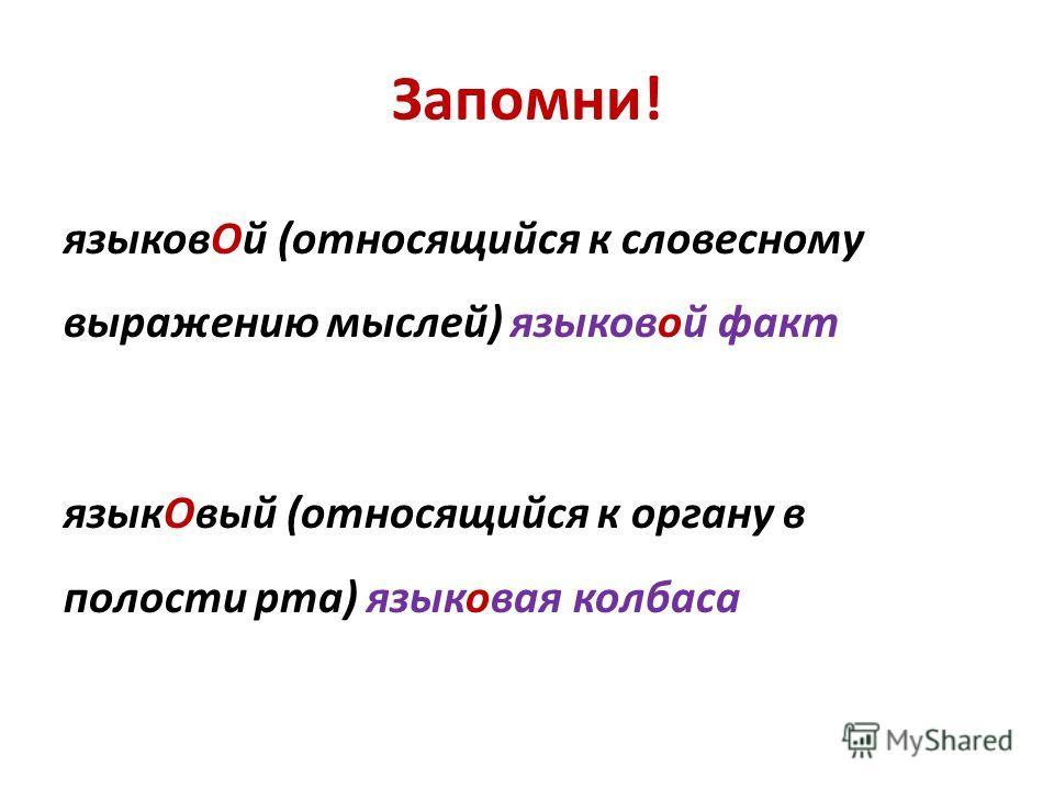 Запомни! языков Ой (относящийся к словесному выражению мыслей) языковой факт язык Овый (относящийся к органу в полости рта) языковая колбаса