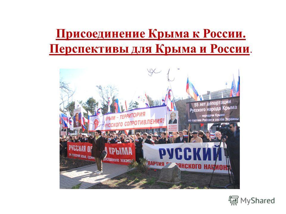 Присоединение Крыма к России. Перспективы для Крыма и России.