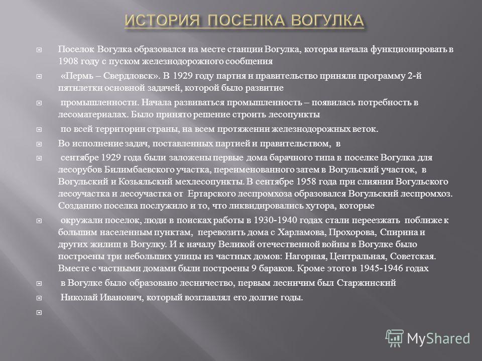 Поселок Вогулка образовался на месте станции Вогулка, которая начала функционировать в 1908 году с пуском железнодорожного сообщения « Пермь – Свердловск ». В 1929 году партия и правительство приняли программу 2- й пятилетки основной задачей, которой