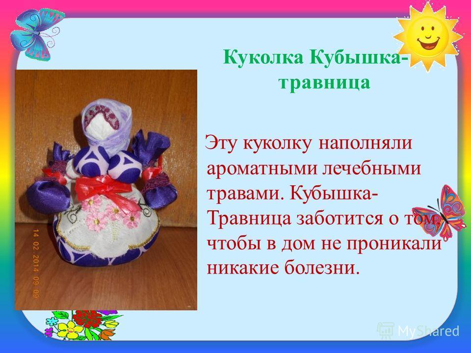 Куколка Кубышка- травница Эту куколку наполняли ароматными лечебными травами. Кубышка- Травница заботится о том, чтобы в дом не проникали никакие болезни.