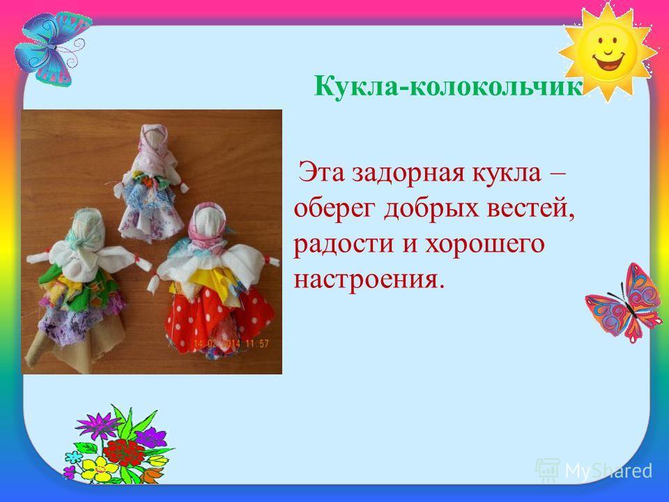 Кукла-колокольчик Эта задорная кукла – оберег добрых вестей, радости и хорошего настроения.