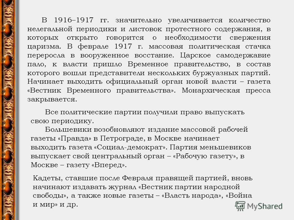 В 1916–1917 гг. значительно увеличивается количество нелегальной периодики и листовок протестного содержания, в которых открыто говорится о необходимости свержения царизма. В феврале 1917 г. массовая политическая стачка переросла в вооруженное восста