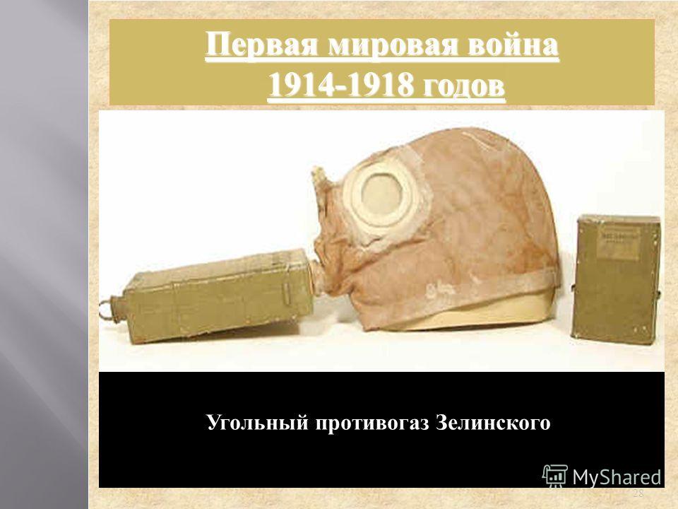 Впервые были использованы : - отравляющие вещества ( ОМП ) Первая мировая война 1914-1918 годов Cолдаты в противогазных масках Угольный противогаз Зелинского 28