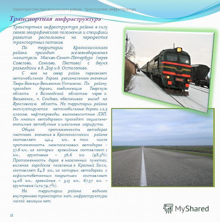 Характеристика Краснохолмского района / Транспортная инфраструктура Транспортная инфраструктура 11 Транспортная инфраструктура района в силу своего географического положения и специфики развития расположена на перекрестке транспортных потоков. По тер