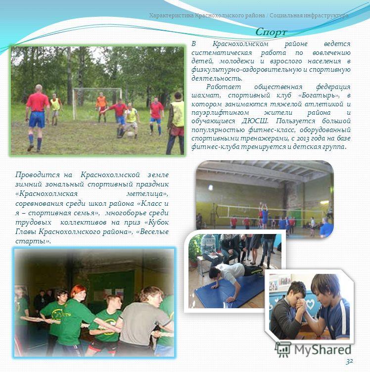 Характеристика Краснохолмского района / Социальная инфраструктура Спорт В Краснохолмском районе ведется систематическая работа по вовлечению детей, молодежи и взрослого населения в физкультурно-оздоровительную и спортивную деятельность. Работает обще