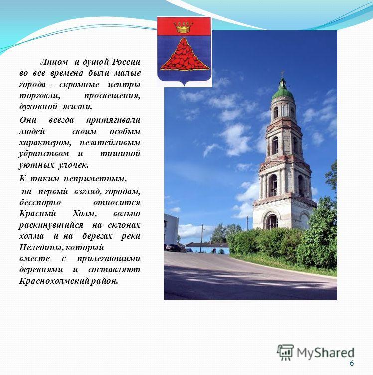 Лицом и душой России во все времена были малые города – скромные центры торговли, просвещения, духовной жизни. Они всегда притягивали людей своим особым характером, незатейливым убранством и тишиной уютных улочек. К таким неприметным, на первый взгля