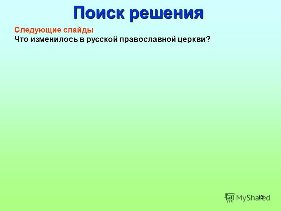 13 Следующие слайды Что изменилось в русской православной церкви? Поиск решения