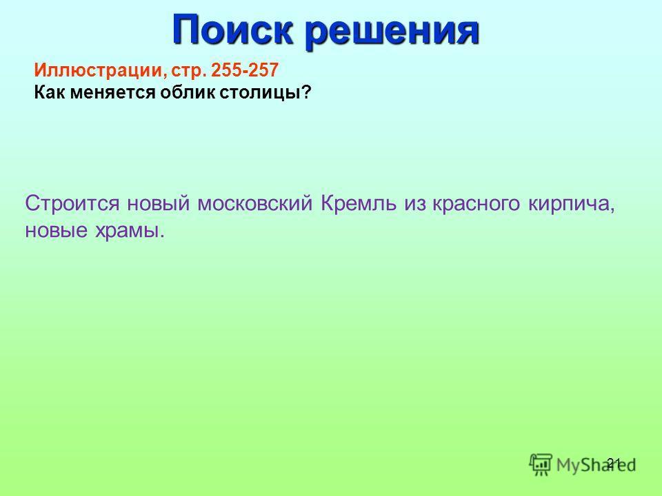 21 Поиск решения Иллюстрации, стр. 255-257 Как меняется облик столицы? Строится новый московский Кремль из красного кирпича, новые храмы.