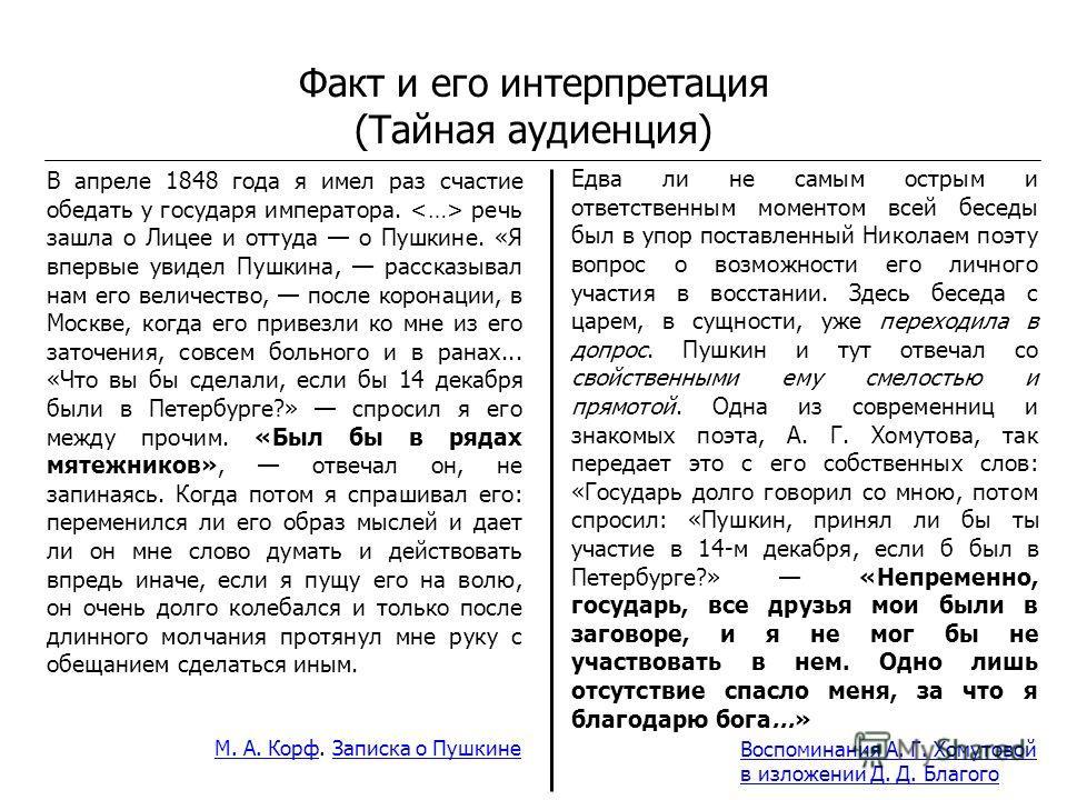 Факт и его интерпретация (Тайная аудиенция) В апреле 1848 года я имел раз счастье обедать у государя императора. речь зашла о Лицее и оттуда о Пушкине. «Я впервые увидел Пушкина, рассказывал нам его величество, после коронации, в Москве, когда его пр