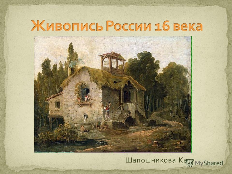 Шапошникова Катя