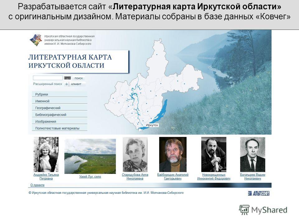 Разрабатывается сайт «Литературная карта Иркутской области» с оригинальным дизайном. Материалы собраны в базе данных «Ковчег»