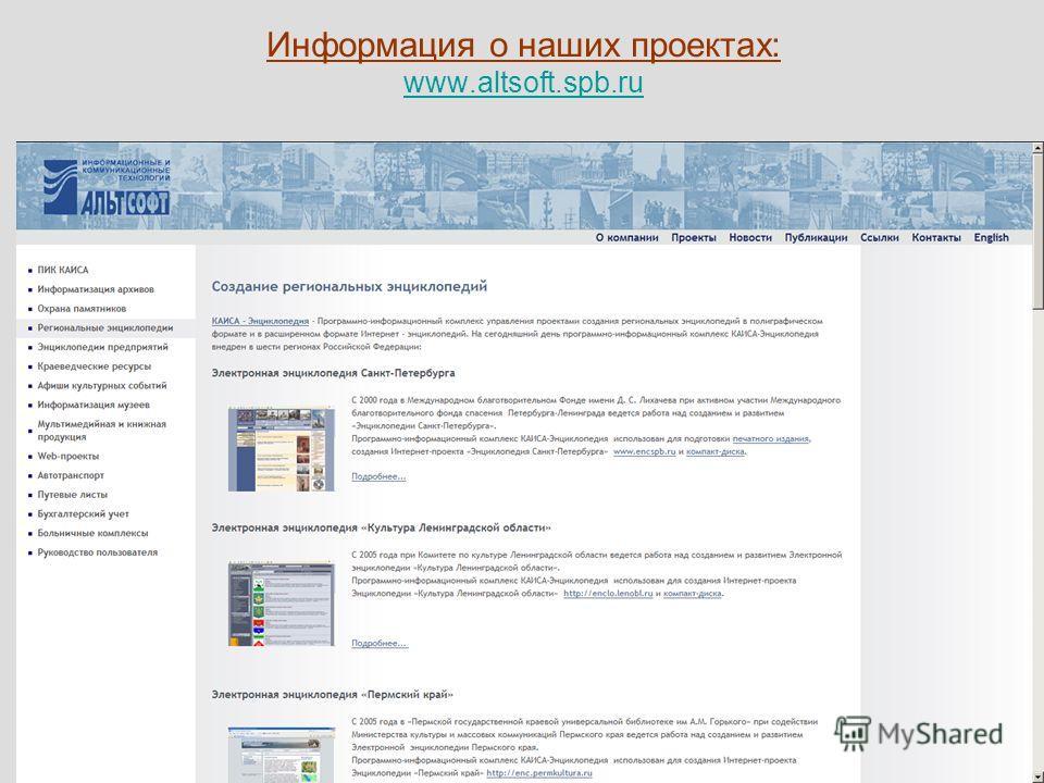 Информация о наших проектах: www.altsoft.spb.ru www.altsoft.spb.ru