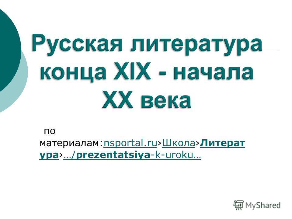 по материалам:nsportal.ru ШколаЛитерат ура…/prezentatsiya-k-uroku…nsportal.ru ШколаЛитерат ура…/prezentatsiya-k-uroku…