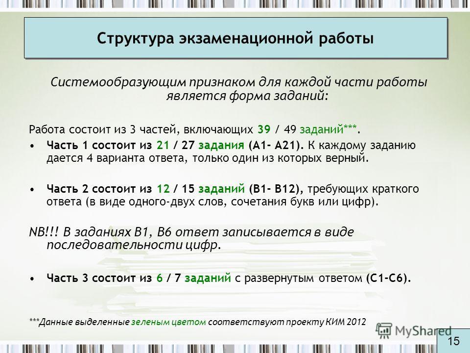 Структура экзаменационной работы Системообразующим признаком для каждой части работы является форма заданий: Работа состоит из 3 частей, включающих 39 / 49 заданий***. Часть 1 состоит из 21 / 27 задания (А1- А21). К каждому заданию дается 4 варианта