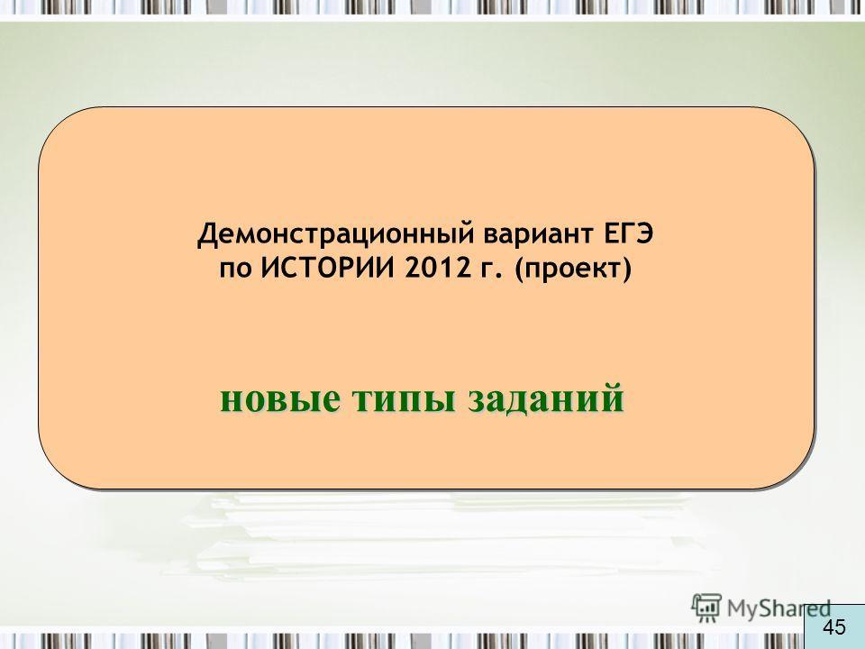 Демонстрационный вариант ЕГЭ по ИСТОРИИ 2012 г. (проект) новые типы заданий 45
