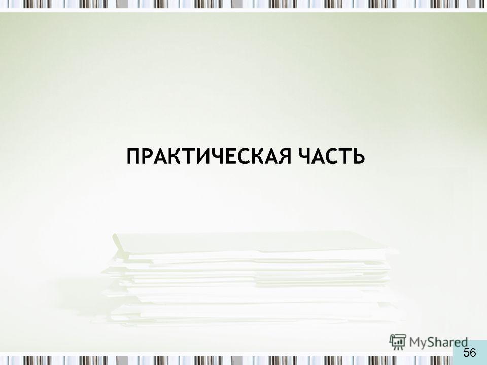 ПРАКТИЧЕСКАЯ ЧАСТЬ 56