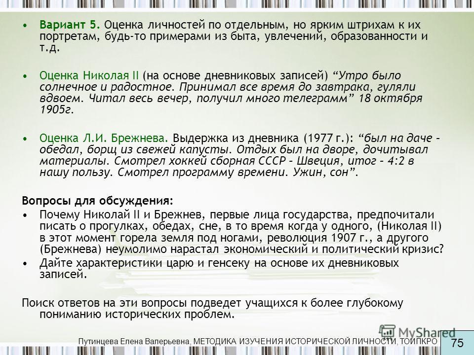 Вариант 5. Оценка личностей по отдельным, но ярким штрихам к их портретам, будь-то примерами из быта, увлечений, образованности и т.д. Оценка Николая II (на основе дневниковых записей) Утро было солнечное и радостное. Принимал все время до завтрака,