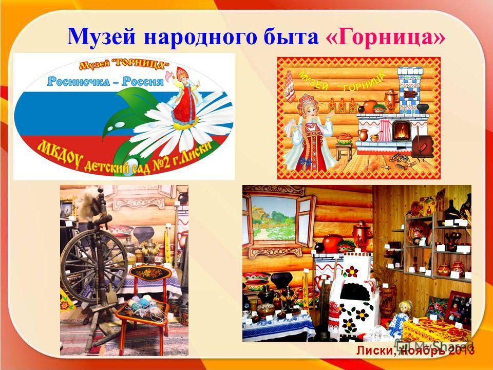 Лиски, ноябрь 2013 Музей народного быта «Горница»