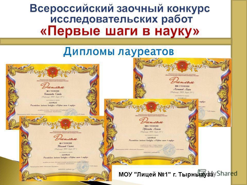 МОУ Лицей 1 г. Тырныауза Дипломы лауреатов